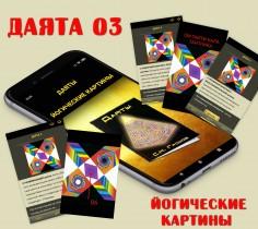 copy of Даята 01