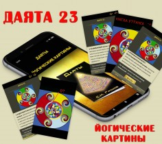 Даята 23
