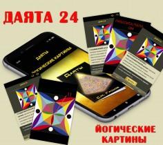 Даята 24