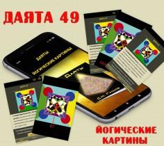 Даята 49