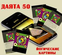 Даята 50