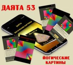 Даята 53