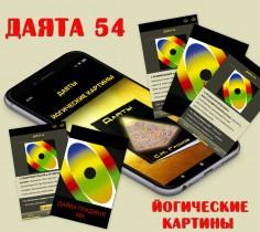 Даята 54